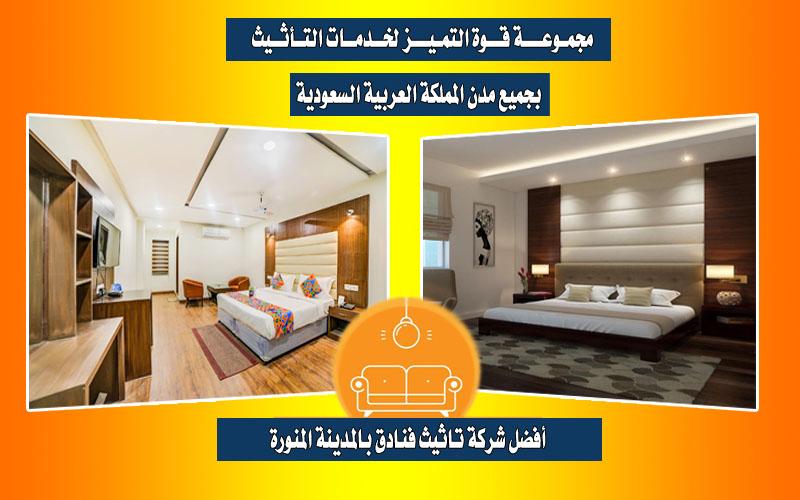 شركة تاثيث فنادق بالمدينة المنورة
