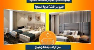 شركة تاثيث فنادق بنجران